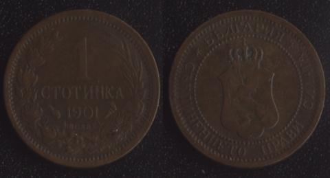 Болгария 1 стотинка 1901