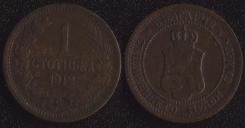 Болгария 1 стотинка 1912