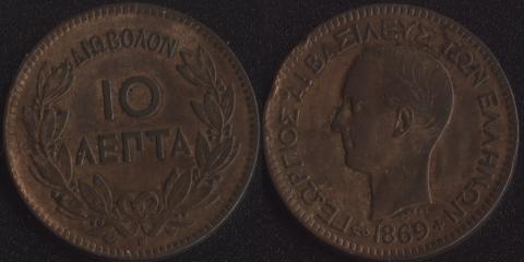 Греция 10 лепта 1869