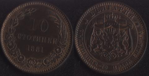 Болгария 10 стотинок 1881