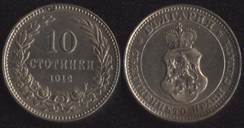 Болгария 10 стотинок 1912