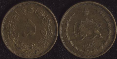 Иран 5 динар 1937
