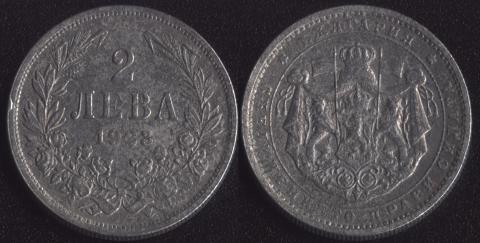 Болгария 2 лева 1923