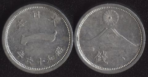 Япония 1 сен 1941 (2)