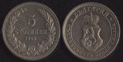 Болгария 5 стотинок 1913