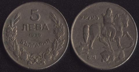 Болгария 5 лев 1930