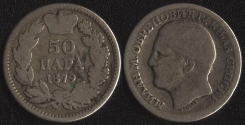 Сербия 50 пара 1879