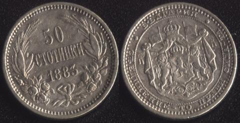 Болгария 50 стотинок 1883
