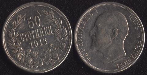 Болгария 50 стотинок 1913