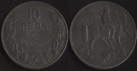 Болгария 10 лева 1941