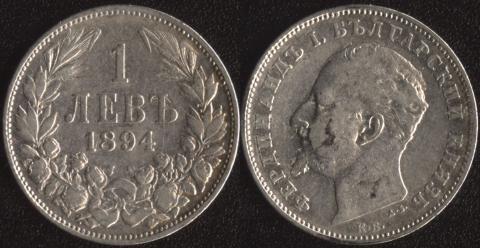 Болгария 1 лев 1894
