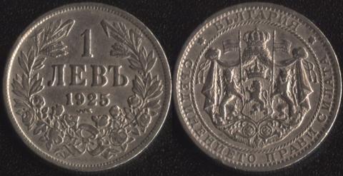 Болгария 1 лев 1925 (Пуасси)
