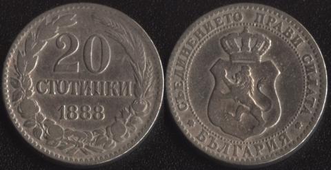 Болгария 20 стотинок 1888