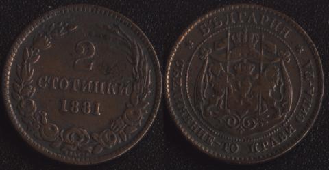 Болгария 2 стотинки 1881