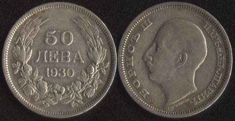 Болгария 50 лева 1930