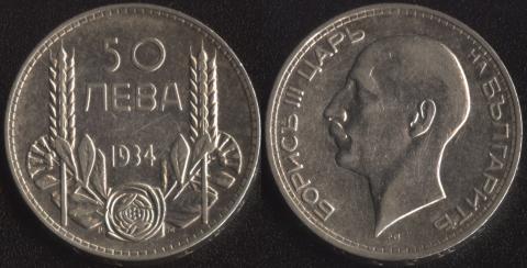 Болгария 50 лева 1934