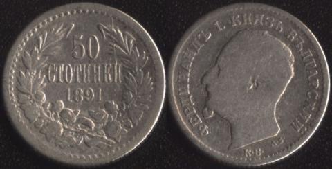 Болгария 50 стотинок 1891