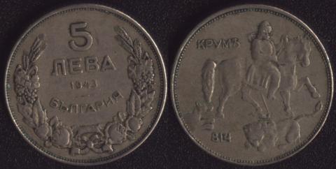 Болгария 5 лев 1943