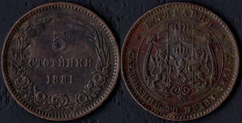 Болгария 5 стотинок 1881