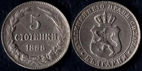 Болгария 5 стотинок 1888