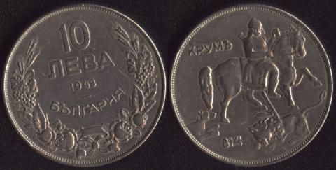 Болгария 10 лева 1943