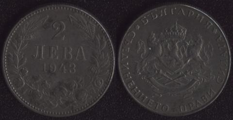 Болгария 2 лева 1943