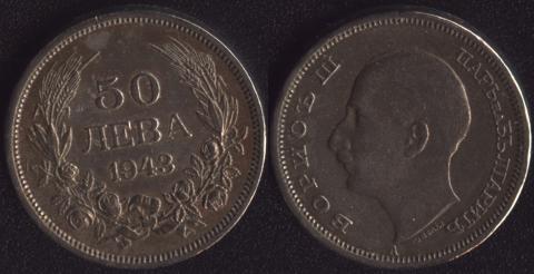 Болгария 50 лева 1943