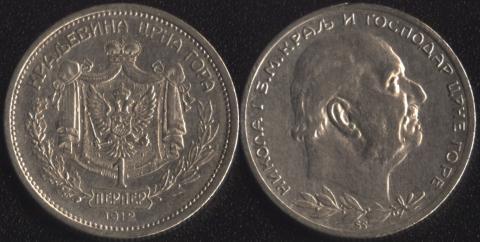 Черногория 1 перпер 1912