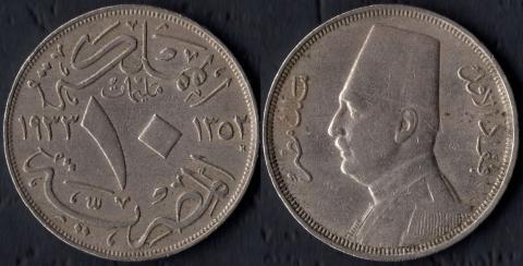 Египет 10 миллим 1933
