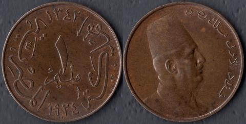 Египет 1 миллим 1924 (H)