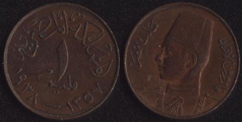 Египет 1 миллим 1938 (бронза)