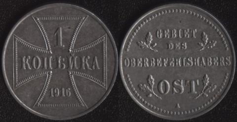 Германия 1 копейка ОСТ 1916