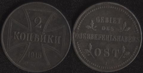 Германия 2 копейки ОСТ 1916