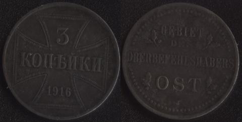 Германия 3 копейки 1916 ОСТ