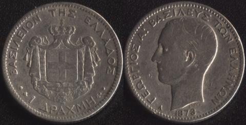 Греция 1 драхма 1873