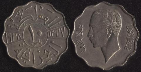 Ирак 10 филс 1938 (медно-никель)