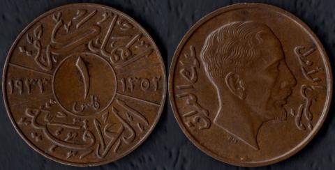Ирак 1 филс 1933