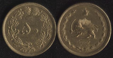 Иран 50 динар 1942