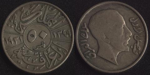 Ирак 50 филс 1931