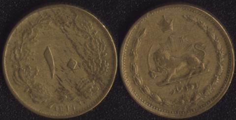 Иран 10 динар 1940
