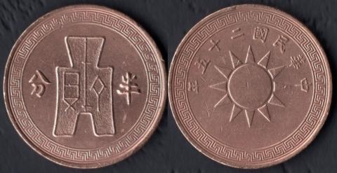Китай 1/2 цента 1936