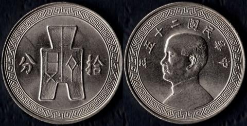 Китай 10 центов 1936