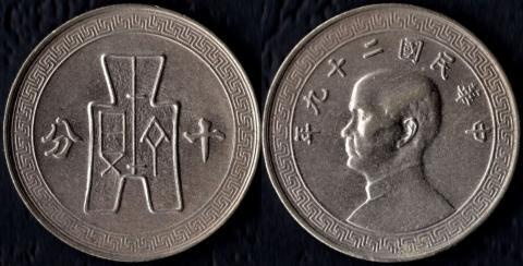 Китай 10 центов 1940