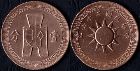 Китай 1 цент 1937