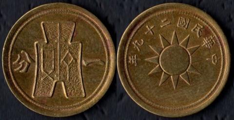 Китай 1 цент 1940