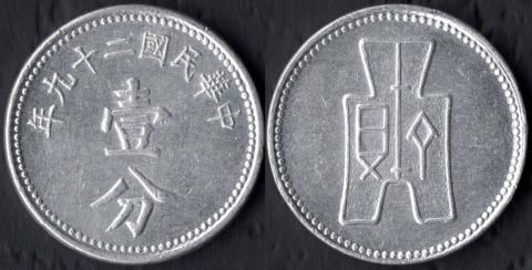 Китай 1 цент 1940 (алюминий)