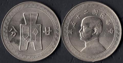 Китай 20 центов 1936