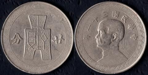 Китай 20 центов 1942