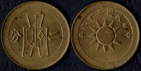 Китай 2 цента 1940