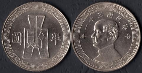 Китай 50 центов 1942